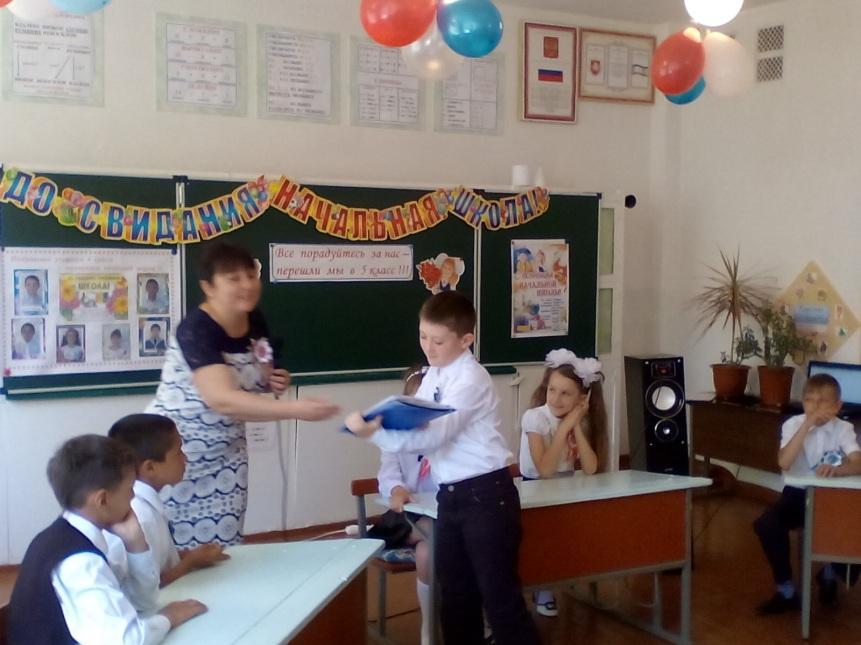 Прощание с начальной школой