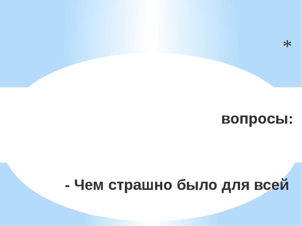 вопросы: - Чем страшно было для всей Руси монголо-татарское нашествие? - Что...