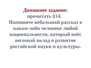 Домашнее задание: прочитать §14. Напишите небольшой рассказ о каком-либо чело