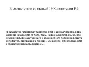 В соответствии со статьей 19 Конституции РФ: