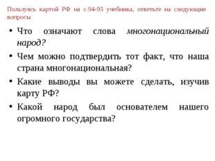 Пользуясь картой РФ на с.94-95 учебника, ответьте на следующие вопросы Что оз