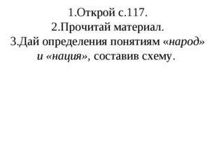 1.Открой с.117. 2.Прочитай материал. 3.Дай определения понятиям «народ» и «на