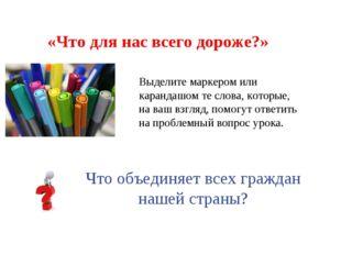 «Что для нас всего дороже?» Выделите маркером или карандашом те слова, которы