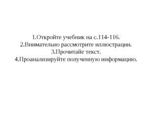 1.Откройте учебник на с.114-116. 2.Внимательно рассмотрите иллюстрации. 3.Про