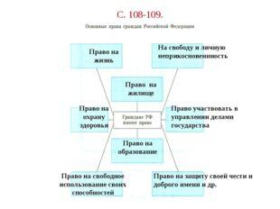 С. 108-109. Право на жизнь На свободу и личную неприкосновеннность Право на ж