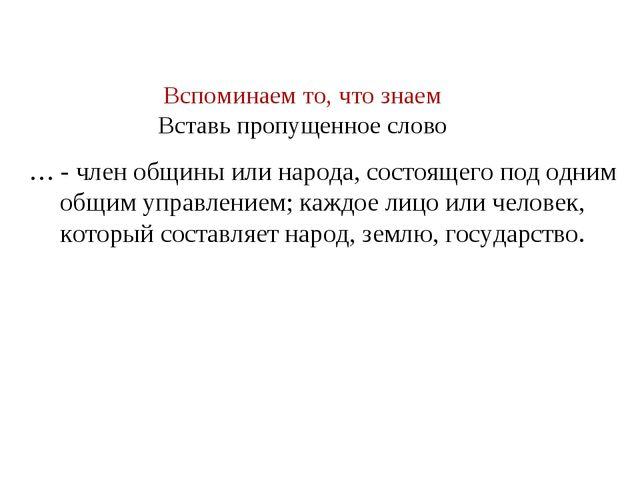 … - член общины или народа, состоящего под одним общим управлением; каждое ли...