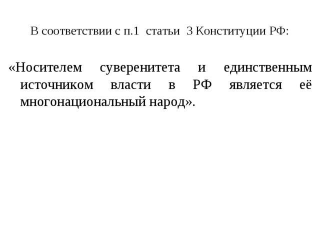 В соответствии с п.1 статьи 3 Конституции РФ: «Носителем суверенитета и единс...