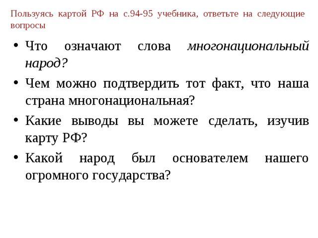 Пользуясь картой РФ на с.94-95 учебника, ответьте на следующие вопросы Что оз...