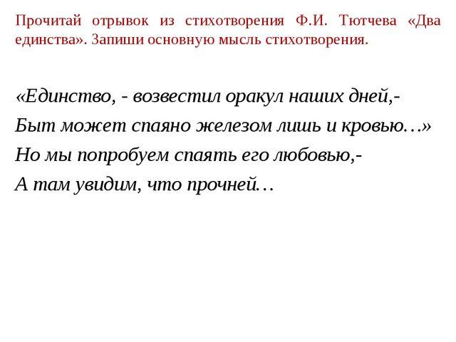 Прочитай отрывок из стихотворения Ф.И. Тютчева «Два единства». Запиши основну...