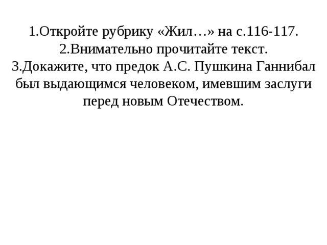 1.Откройте рубрику «Жил…» на с.116-117. 2.Внимательно прочитайте текст. 3.Док...