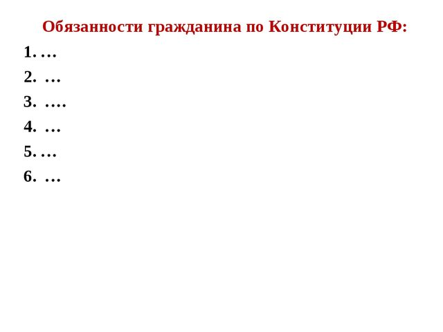 Обязанности гражданина по Конституции РФ: … … …. … … …
