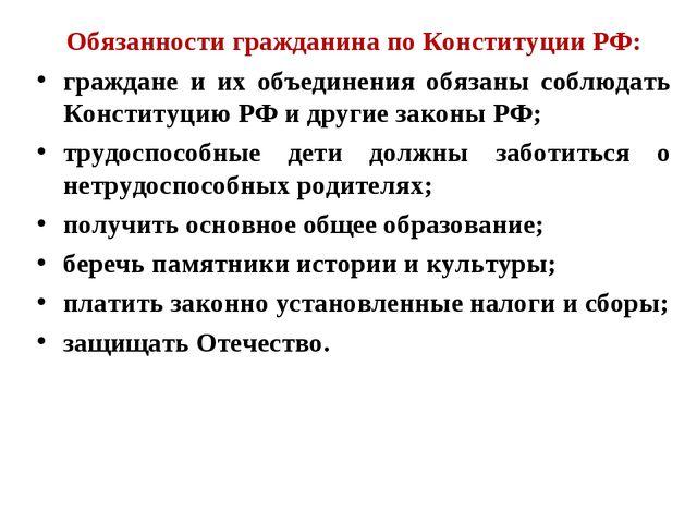 Обязанности гражданина по Конституции РФ: граждане и их объединения обязаны с...
