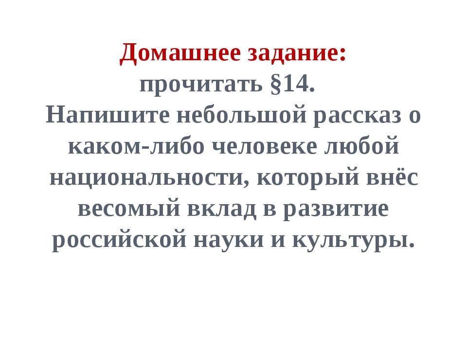 Домашнее задание: прочитать §14. Напишите небольшой рассказ о каком-либо чело...