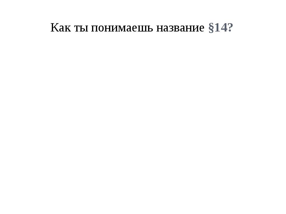 Как ты понимаешь название §14?