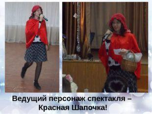 Ведущий персонаж спектакля – Красная Шапочка!