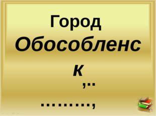 Город Обособленск ,..………,