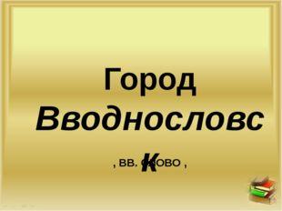 Город Вводнословск , ВВ. СЛОВО ,