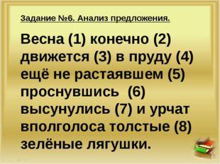 Задание №6. Анализ предложения. Весна (1) конечно (2) движется (3) в пруду (4