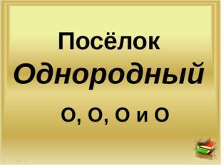 Посёлок Однородный О, О, О и О