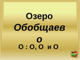 Озеро Обобщаево О : О, О и О