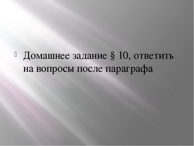 Домашнее задание § 10, ответить на вопросы после параграфа