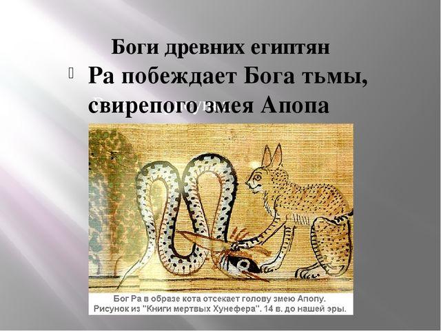 Боги древних египтян Ра побеждает Бога тьмы, свирепого змея Апопа