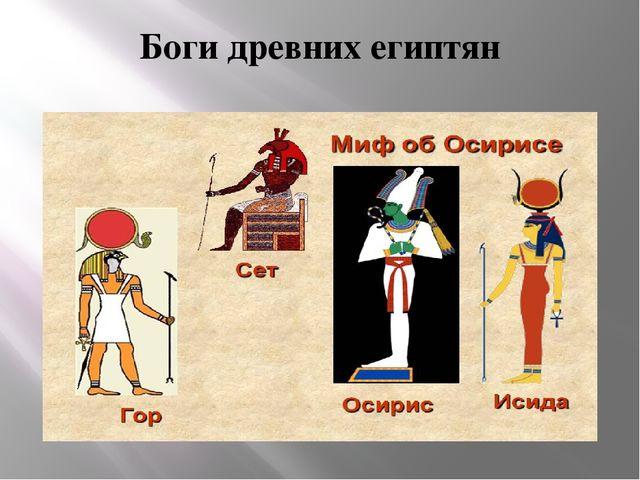 Боги древних египтян