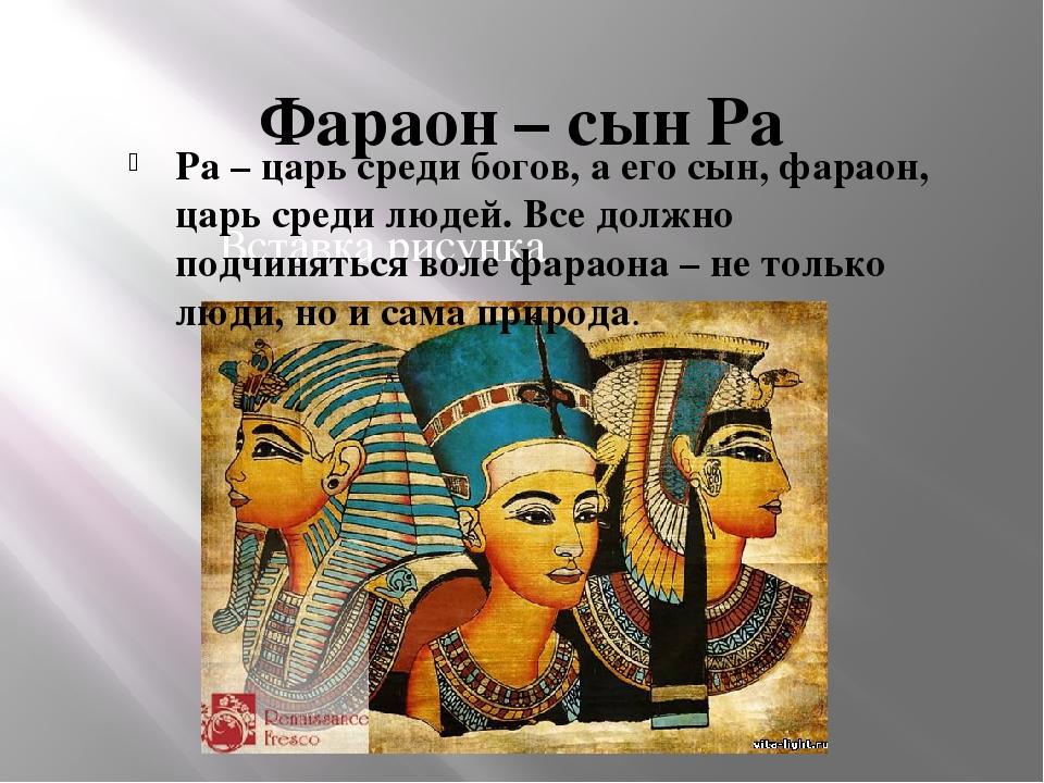 Фараон – сын Ра Ра – царь среди богов, а его сын, фараон, царь среди людей. В...