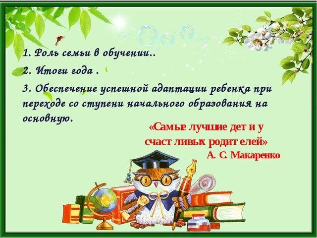 «Самые лучшие дети у счастливых родителей» А. С. Макаренко 1. Роль семьи в об...