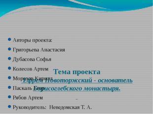 Тема проекта Ефрем Новоторжский - основатель Борисоглебского монастыря. Авто