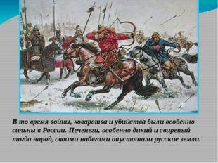 В то время войны, коварства и убийства были особенно сильны в России. Печенег