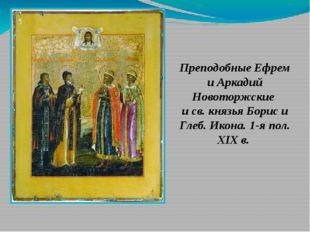 Преподобные Ефрем и Аркадий Новоторжские и св. князья Борис и Глеб. Икона. 1-