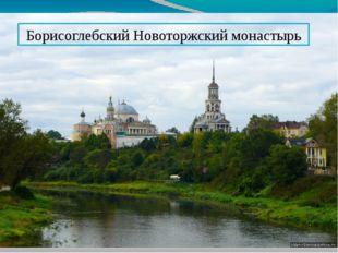 Борисоглебский Новоторжский монастырь