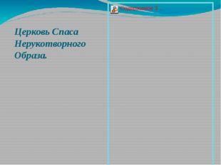 Церковь Спаса Нерукотворного Образа.