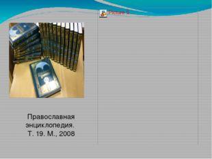Православная энциклопедия. Т. 19. М., 2008