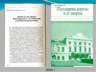 2003 г.