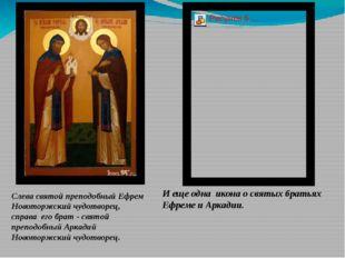 . Слева святой преподобный Ефрем Новоторжский чудотворец, справа его брат - с