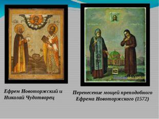 . Ефрем Новоторжский и Николай Чудотворец Перенесение мощей преподобного Ефре