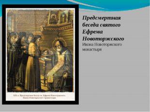 . Предсмертная беседа святого Ефрема Новоторжского Икона Новоторжского монаст