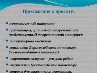 Приложение к проекту: теоретический материал; презентация, зрительно подкрепл