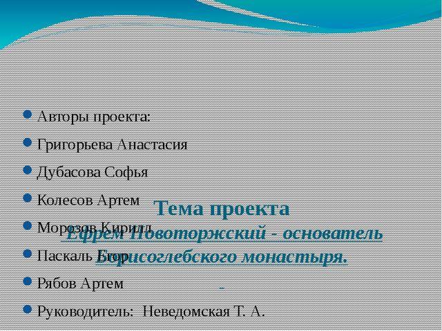 Тема проекта Ефрем Новоторжский - основатель Борисоглебского монастыря. Авто...