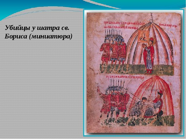 Убийцы у шатра св. Бориса (миниатюра)