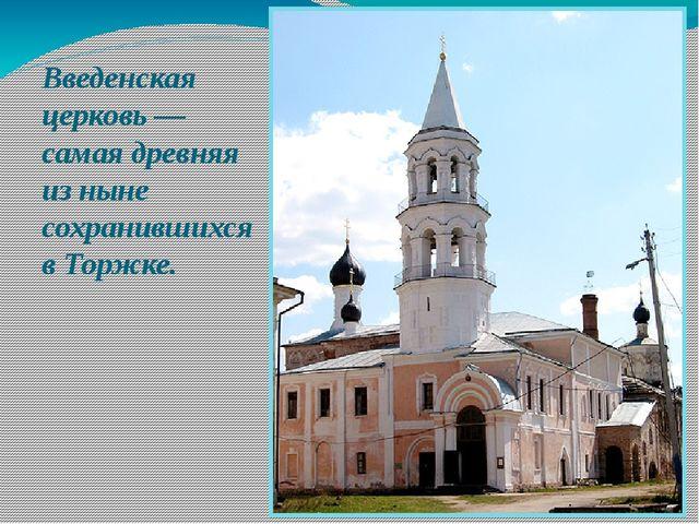 Введенская церковь — самая древняя из ныне сохранившихся в Торжке.