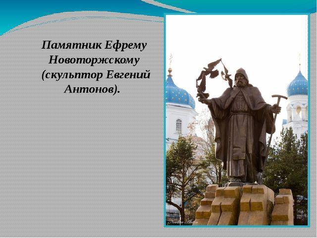 Памятник Ефрему Новоторжскому (скульптор Евгений Антонов).