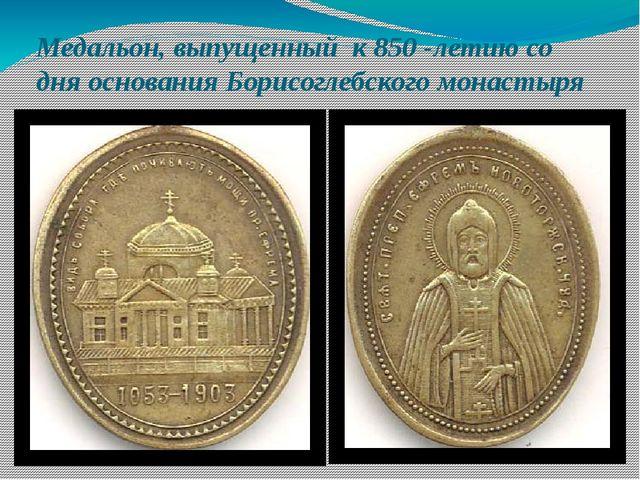 Медальон, выпущенный к 850 -летию со дня основания Борисоглебского монастыря