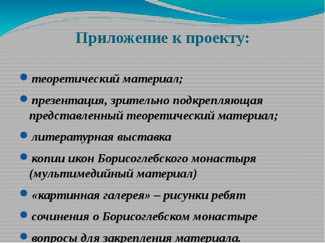 Приложение к проекту: теоретический материал; презентация, зрительно подкрепл...