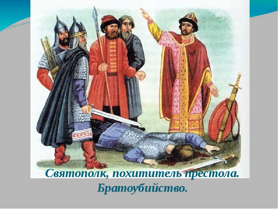Святополк, похититель престола. Братоубийство.