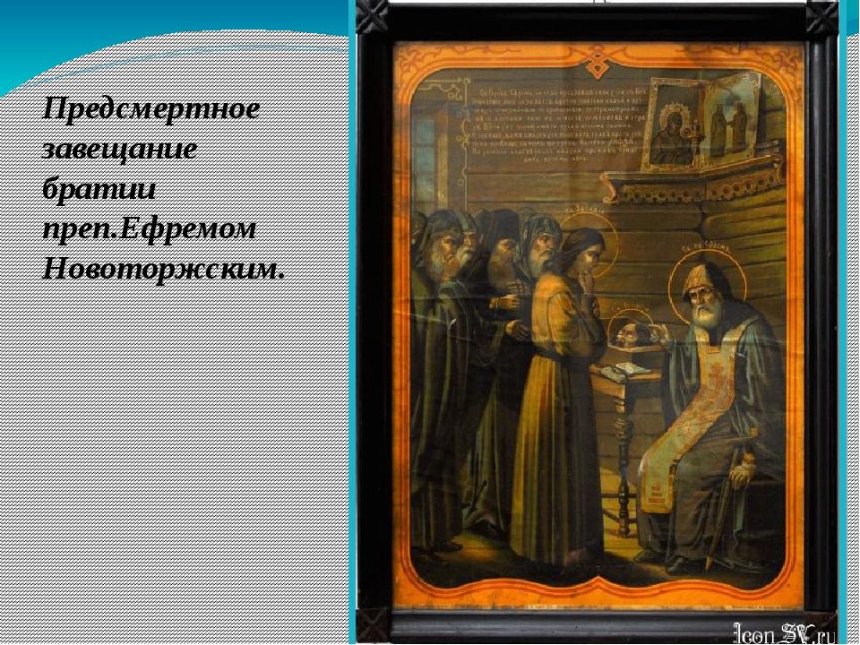 Предсмертное завещание братии преп.Ефремом Новоторжским.