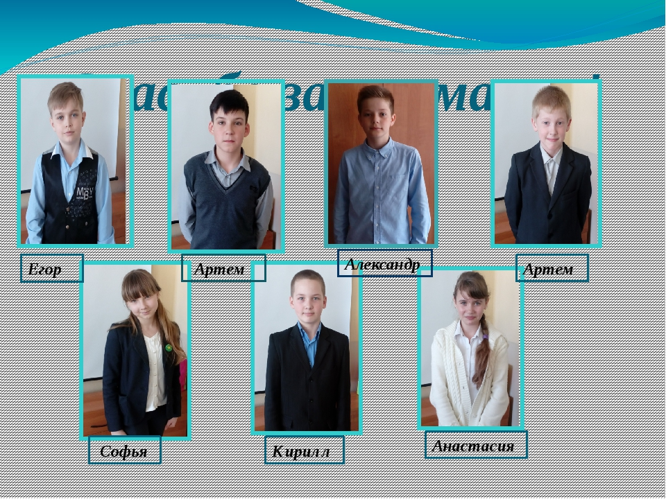 Спасибо за внимание! Артем Артем Егор Кирилл Софья Анастасия Александр