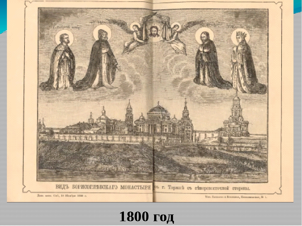 1800 год